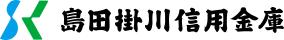 島田掛川信用金庫